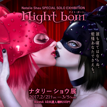 Natalie Shau: Night Born @ Vanilla Gallery - via beautiful.bizarre
